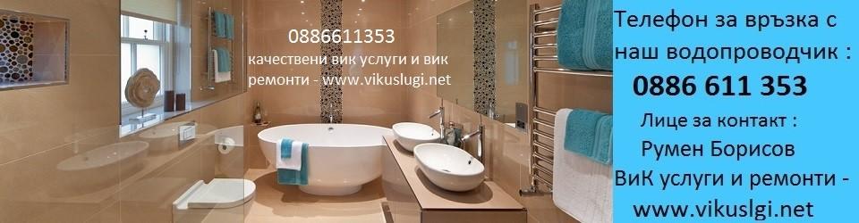 ВИК УСЛУГИ / В И К РЕМОНТИ СОФИЯ